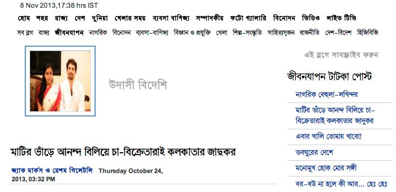 Bengali blog post
